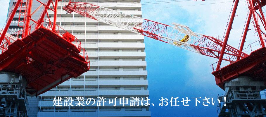 slide1 建設業許可代行オフィス